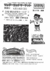 Wander-market-001